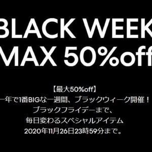 【ロイヤルデザインブラックウィークセール】最大50%OFF!約1万点以上の北欧雑貨がセール中!