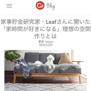 【コンフォートワークス】インタビュー記事掲載のお知らせ&愛犬たち