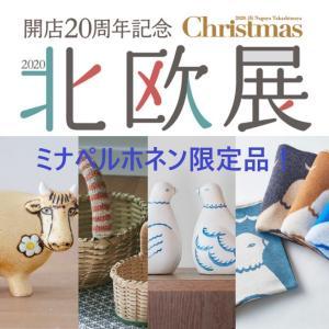 【北欧展2020】「ミナペルホネン」特別限定デザイン新作販売情報!