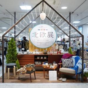 【北欧展名古屋高島屋2020】会場レポ♪豪華北欧雑貨が盛りだくさん!