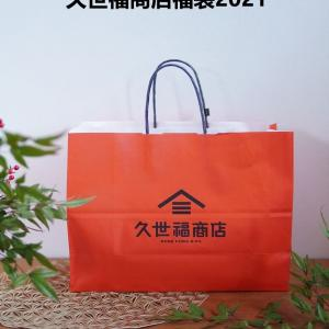 【久世福商店福袋2021ネタバレ】ハズレなし!全部使えるお得な中身公開~♪