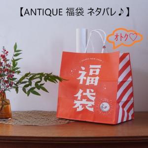 【アンティークパン福袋2021】買えた~!1年間お得が続く中身公開~♪