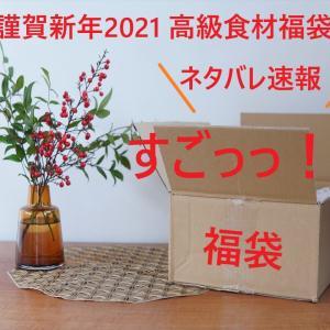 【福袋ネタバレ2021】感激・・・!高級食材福袋の凄すぎる中身大公開~♪