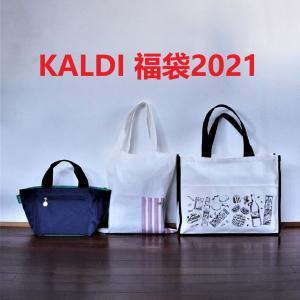 【カルディ福袋2021ネタバレ】史上最高!即完売人気3種類中身全公開~!