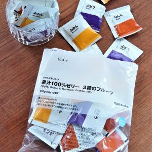 【無印良品】新商品の珍しい袋の果汁100%ゼリー!?夏のおやつにリピ決定~♪