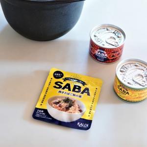 【カルディ】大人気のサバ缶が「焼きさばご飯」に!?混ぜて炊くだけの素!