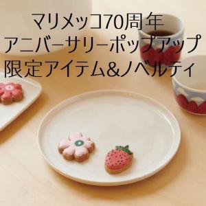 【マリメッコ】バースデーポップアップ限定アイテムが凄い!ウニッコクッキーもめちゃかわいい♡