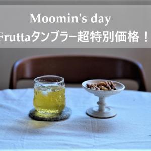 【scope】フルッタ衝撃の超特別価格急いで!&ムーミンの日のマグ発売日♪
