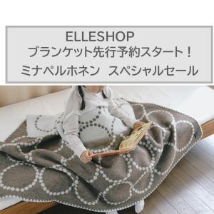 【ミナペルホネンSALE&先行予約情報】ELLE SHOPで新作ブランケット予約スタート