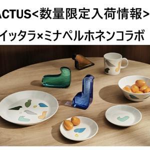 <速報>【ACTUS】イッタラ×ミナペルホネンコラボ数量限定入荷!12cmペアも送料無料で買えます!