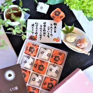 秋限定の絶対食べたい&間違いなく喜ばれるおすすめの和菓子!<敬老の日ギフトPR>