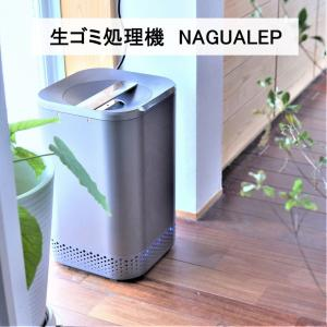 【生ゴミ処理機NAGUALEP】生ゴミ約8割減!全自動で快適なお宝家電♪有機肥料に再利用でエコ【PR】