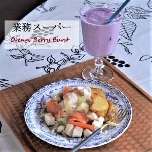 業務スーパー「オレンジ&ベリーミックス」はダイエットにも最高♪朝食での楽しみ方♪