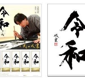 新元号「令和」記念切手シートは3種類!入手方法・種類・価格・発売日・購入方法は?