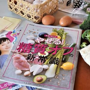 ESSE6月号別冊付録は「やせる糖質オフ」レシピが充実!