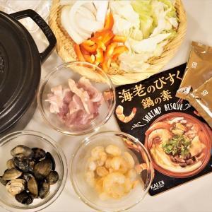 これ最高♪カルディのシメまでおいしすぎる「海老のびすく鍋の素」