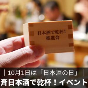 10月1日は「日本酒の日」|全国一斉日本酒で乾杯!イベントが開催