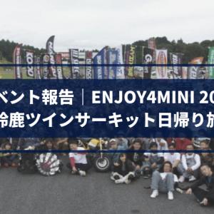 イベント報告|ENJOY4MINI 2019 ~鈴鹿ツインサーキット日帰り旅~