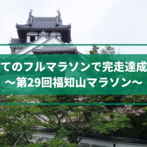 初めてのフルマラソン出場で完走達成!!|第29回福知山マラソン(福知山市)