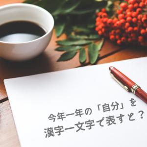 今年一年の「自分」を漢字一文字で表すと?