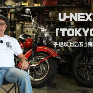 U-NEXT限定「TOKYO BB」予想以上にぶっ飛んでいた!?