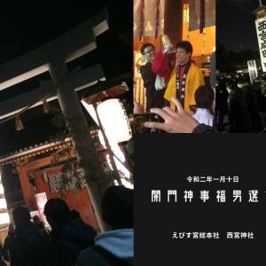 【結果報告】令和初「福男」にもなれず|西宮神社 開門神事福男選び
