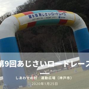 小学生達による腕試し的マラソン大会|第9回あじさいロードレース(神戸市)
