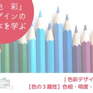 色彩デザイン|【色の3属性】色相・明度・彩度