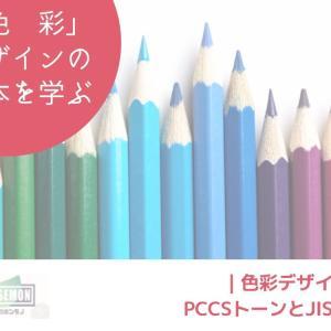色彩デザイン|PCCSトーンとJIS規格
