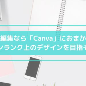 画像編集なら「Canva」におまかせ!ワンランク上のデザインを目指そう にせもんのホンモノ