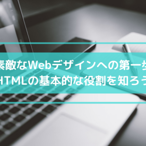素敵なWebデザインへの第一歩!HTMLの基本的な役割を知ろう にせもんのホンモノ