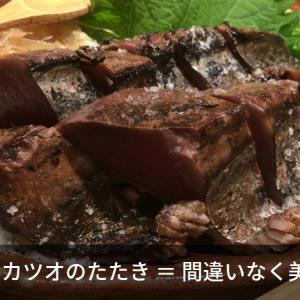 土佐 × カツオのたたき = 間違いなく美味い!