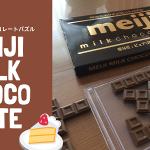 甘くないチョコレート!?明治ミルクチョコレートパズルに挑戦