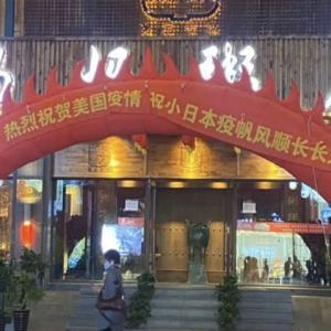 「アメリカと日本のウイルス感染が末永く続きますように」という横断幕を掲げる中国のレストラン