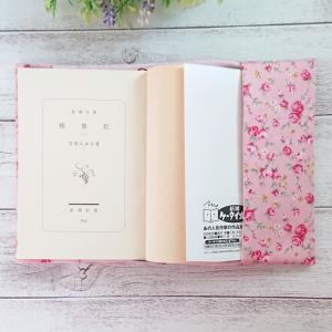 文庫本サイズのブックカバーを作る