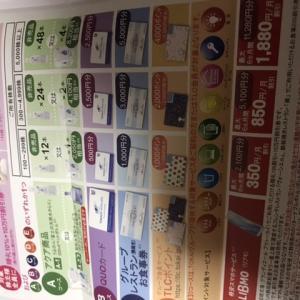 TOKAI たけびし、グローセル、新田ゼラチン、日新製糖、ダイショーの優待届きました。