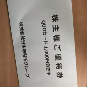 日本取引所、フジッコ、ハウスオブローゼの優待届いています。