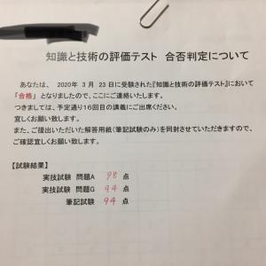 評価テスト合格しました
