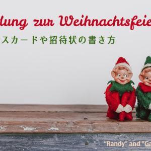 クリスマスカード & クリスマス会への招待状 ドイツ語文例集 サンプル