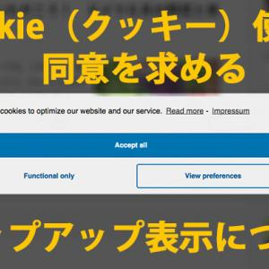 Cookie(クッキー)使用の同意を求めるポップアップ表示について