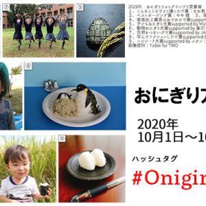 2020年10月31日まで! おにぎりアクション【SNSで投稿 】#OnigiriAction