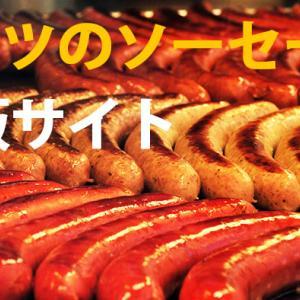 どうしてもドイツソーセージを日本で食べたい時の、おすすめ通販