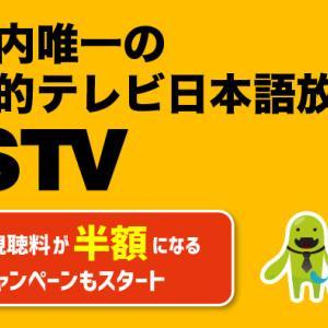 欧州内唯一の合法的テレビ日本語放送 JSTV 【2020年11月から 半額キャンペーン実施中】