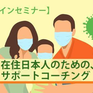 【オンライン】ドイツ在住日本人のための、子育てサポートコーチング(無料体験会)