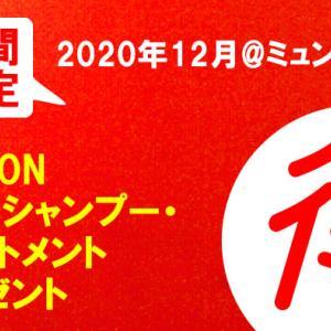 2020年12月限定!MILBON 製品プレゼント【ミュンヘン】