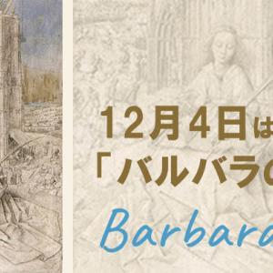 12月4日は、幸せと希望を呼ぶバルバラの日