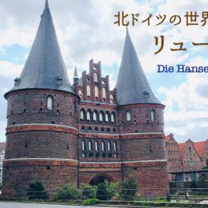 北ドイツの世界遺産の街リューベック【ドイツ北から南から】