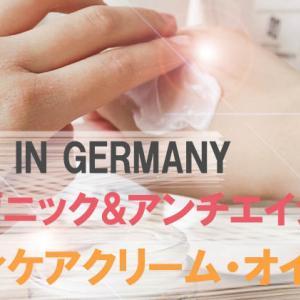 ドイツのオーガニック&アンチエイジング効果も期待のボディケア製品