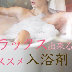 【おうちスパ】お風呂でリラックス出来るオススメの入浴剤【ドイツブランド】