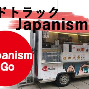 コロナ禍でも和食が外で食べられる!フードトラックJapanism Go!【ミュンヘン他】